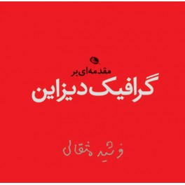 مقدمه ای بر گرافیک دیزاین (نظر)
