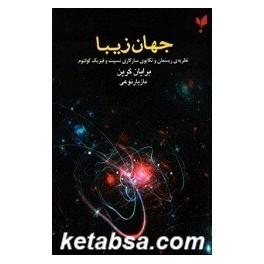 جهان زیبا : نظریه ی ریسمان و تکاپوی سازگاری نسبیت و فیزیک کوانتوم (پارسیک)