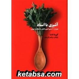 آشپزی با استاد بیش از 200 دستور آشپزی گیاهی با استاندارد جهانی (بهجت)