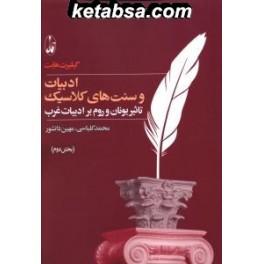 ادبیات و سنت های کلاسیک 2 جلدی (آگه)