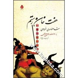 هفت خان رستم : شاهنامه ی فردوسی به روایت پری صابری (قطره)