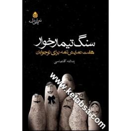سنگ تیمارخوار : هفت نمایشنامه برای نوجوانان (قطره)