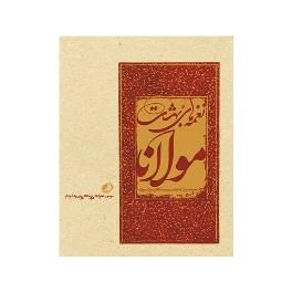 نغمه های بهشت - مولانا (نظر) خشتی 2 زبانه