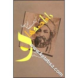راه اصفهان : سرگذشت ابن سینا (قطره)