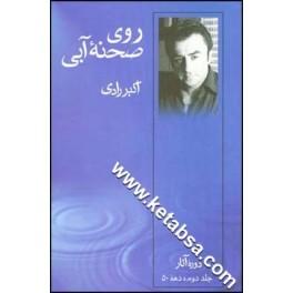 روی صحنه آبی جلد دوم (قطره) مجموعه نمایشنامه های اکبر رادی