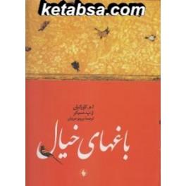 باغهای خیال : 7 قرن مینیاتور ایران (فرزان روز) با قاب