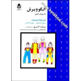 الگو و برش به روش متری لباس کودک و نوجوان (قطره)