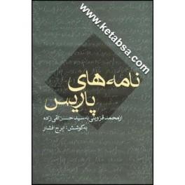 نامه های پاریس از محمد قزوینی به سید حسن تقی زاده (قطره)