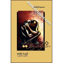 خار و مروارید : گزیده اشعار محمود کیانوش (قطره) دو زبانه فارسی - انگلیسی