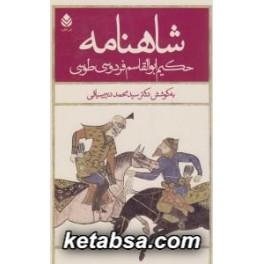 شاهنامه ابوالقاسم حکیم فردوسی با شرح محمد دبیرسیاقی (قطره) 5 جلدی