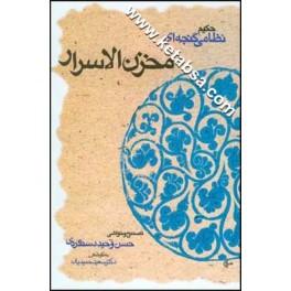 مخزن الاسرار نسخه وحید دستگردی به کوشش سعید حمیدیان (قطره)