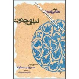 لیلی و مجنون نسخه وحید دستگردی به کوشش سعید حمیدیان (قطره)