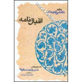 اقبال نامه نسخه وحید دستگردی به کوشش سعید حمیدیان (قطره)