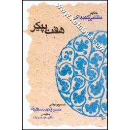 هفت پیکر نسخه وحید دستگردی به کوشش سعید حمیدیان (قطره)