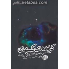 کرانه های کیهان : کاوشی به سوی افق کیهانی و ورای آن (هورمزد) سری کتاب های حوزه ی علوم شگفت انگیز 11