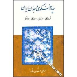 چهار سخنگوی وجدان ایران : فردوسی مولوی سعدی حافظ (قطره)