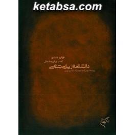 دانشنامه زیبایی شناسی (فرهنگستان هنر)