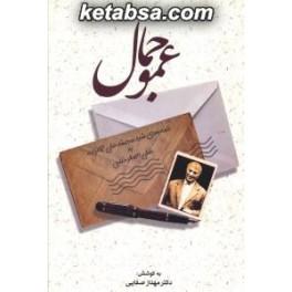 عمو جمال : نامه های سید محمد علی جمالزاده به علی اصغر حلبی (زوار)