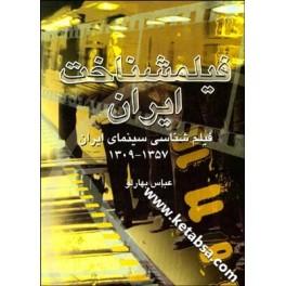 فیلمشناخت ایران جلد اول : فیلم شناسی سینمای ایران 1357-1309 (قطره)