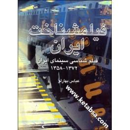 فیلمشناخت ایران جلد دوم : فیلم شناسی سینمای ایران 1372-1358  (قطره)
