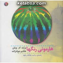 هارمونی رنگها جلد دوم (ترانه)