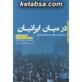 در میان ایرانیان کلیدی برای درک واقعیت ها و چالش های ایران (مهرگان خرد)