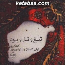 تیغ و تار و پود : گفتگوی لیلی گلستان و ندا رضوی پور (ثالث)