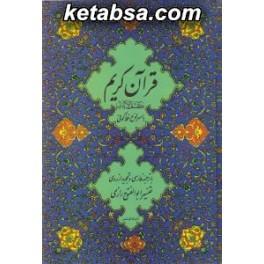 قرآن کریم (بدرقه جاویدان) با استخاره و کشف الایات با سرلوح خط کوفی