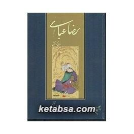 رضا عباسی اصلاح گر سرکش (فرهنگستان هنر)