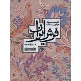 افسانه جاویدان فرش ایران 2 زبانه (فرهنگسرای میردشتی)