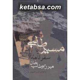 مسیر طالبی یا سفرنامه میرزا ابوطالب خان 1213 - 1218 (علمی و فرهنگی)
