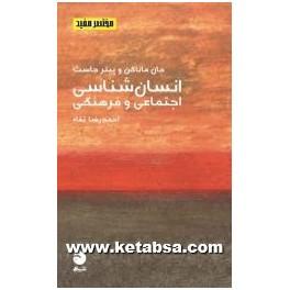 انسان شناسی اجتماعی و فرهنگی - کتابهای مختصر مفید 8 (ماهی)
