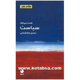 سیاست - کتابهای مختصر مفید 4 (ماهی)