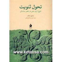 تحول ثنویت (ماهی) تئوری آرای دینی در عصر ساسانی