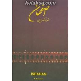 اصفهان (آگه)