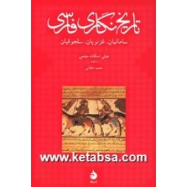 تاریخ نگاری فارسی : سامانیان غزنویان سلجوقیان (ماهی)