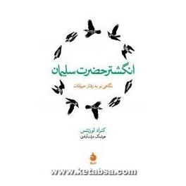 انگشتر حضرت سلیمان (ماهی) نگاهی نو به رفتار حیوانات