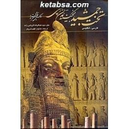 تخت جمشید گنجینه تمدن پارسی گ رحلی باقاب 2 زبانه (میردشتی)