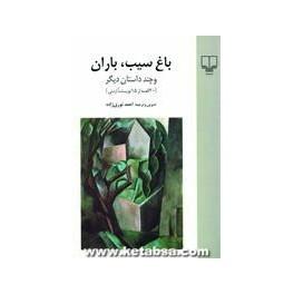 باغ سیب باران و چند داستان دیگر : بیست قصه از پانزده نویسنده ارمنی (چشمه)