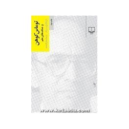 توماس کوهن و جنگ های علم (چشمه)