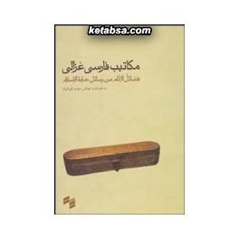 مکاتیب فارسی غزالی : فضائل الانام من رسائل حجةالاسلام (بصیرت)