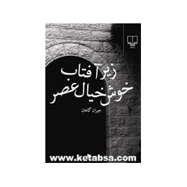 زیر آفتاب خوش خیال عصر (چشمه)