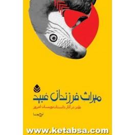 میراث فرزندان عبید : طنز در آثار داستان نویسان امروز (قطره)