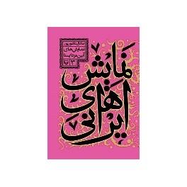 نمایش های ایرانی جلد 3 : نمایش های آیین مزدیسنا (سوره مهر)
