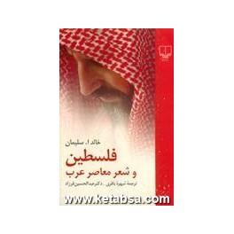 فلسطین و شعر معاصر عرب (چشمه)