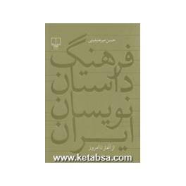 فرهنگ داستان نویسان ایران از آغاز تا امروز (چشمه)
