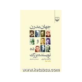 جهان مدرن و ده نویسنده ی بزرگ (چشمه)