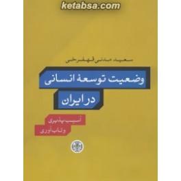 وضعیت توسعه انسانی در ایران آسیب پذیری و تاب آوری (کتاب پارسه)