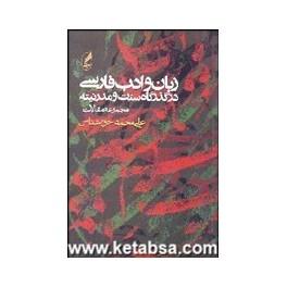 زبان و ادب فارسی در گذرگاه سنت و مدرنیته (آگه)