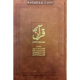 قرآن کریم با چهار ترجمه کهن (نشر نو) جلد چرم با قاب